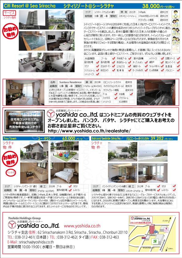不動産かわら版9月号 3ページ